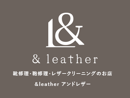 靴修理・鞄修理・レザークリーニングのお店 &leather(アンドレザー)